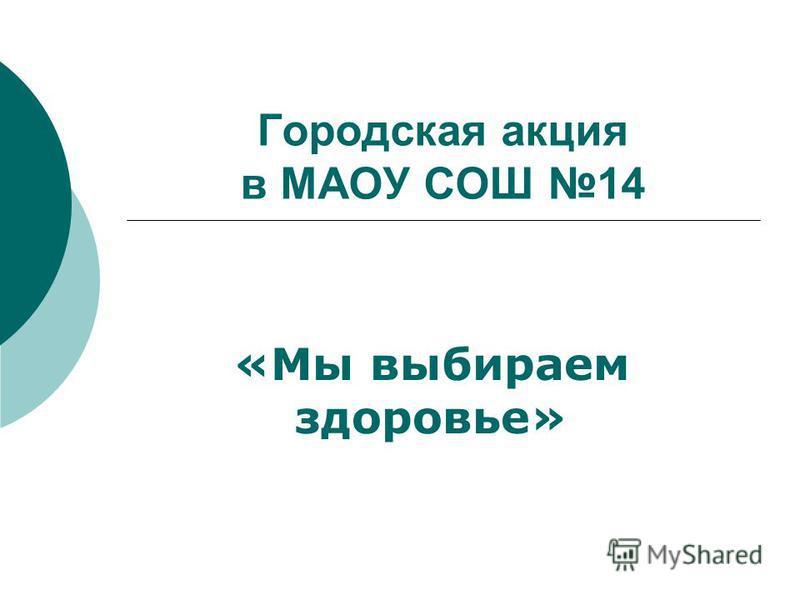 Городская акция в МАОУ СОШ 14 «Мы выбираем здоровье»