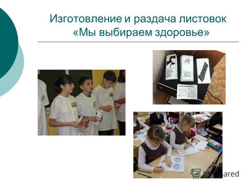 Изготовление и раздача листовок «Мы выбираем здоровье»