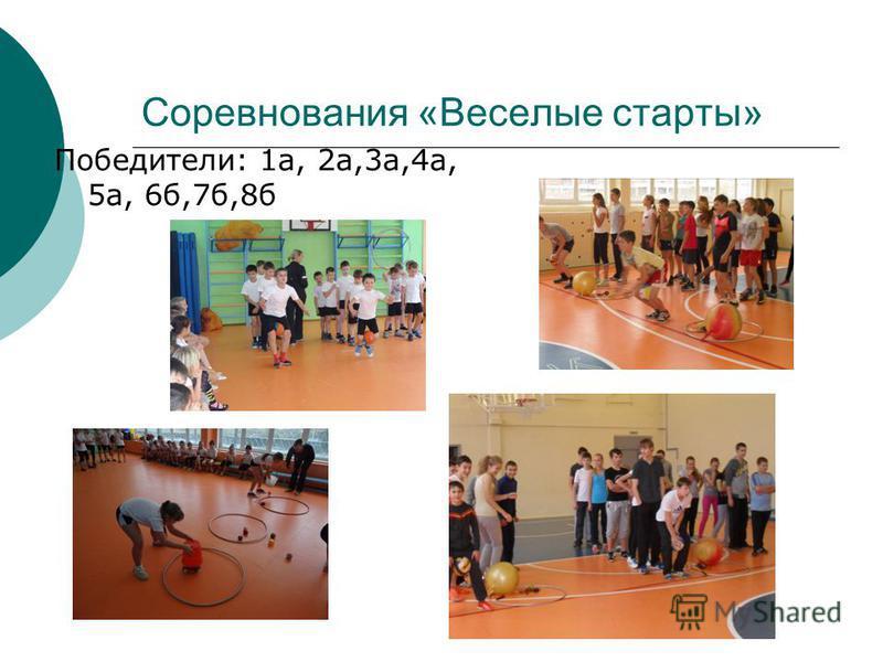 Соревнования «Веселые старты» Победители: 1 а, 2 а,3 а,4 а, 5 а, 6 б,7 б,8 б