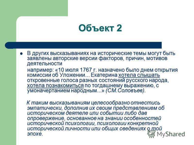 Объект 2 В других высказываниях на исторические темы могут быть заявлены авторские версии факторов, причин, мотивов деятельности В других высказываниях на исторические темы могут быть заявлены авторские версии факторов, причин, мотивов деятельности н