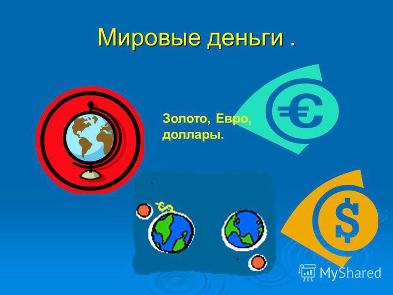 Мировые деньги. Золото, Евро, доллары.
