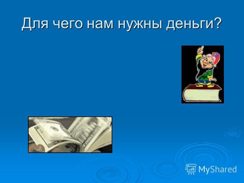 Для чего нам нужны деньги?
