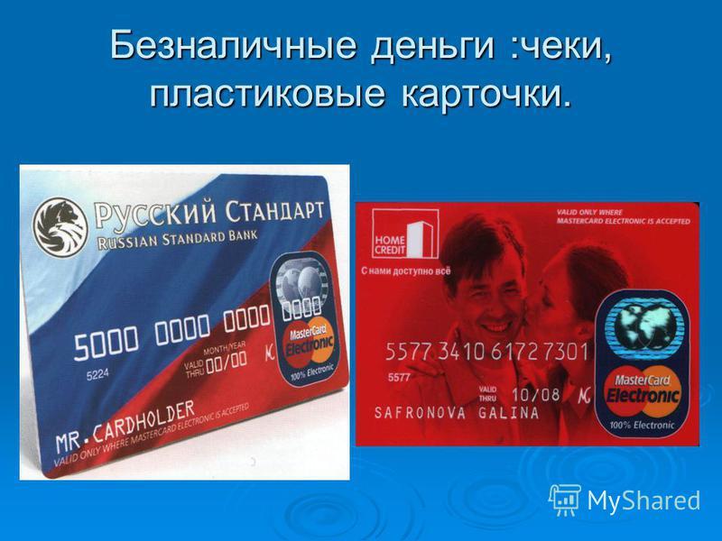 Безналичные деньги :чеки, пластиковые карточки.