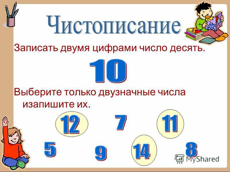 Записать двумя цифрами число десять. Выберите только двузначные числа и запишите их.