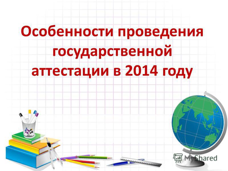 Особенности проведения государственной аттестации в 2014 году