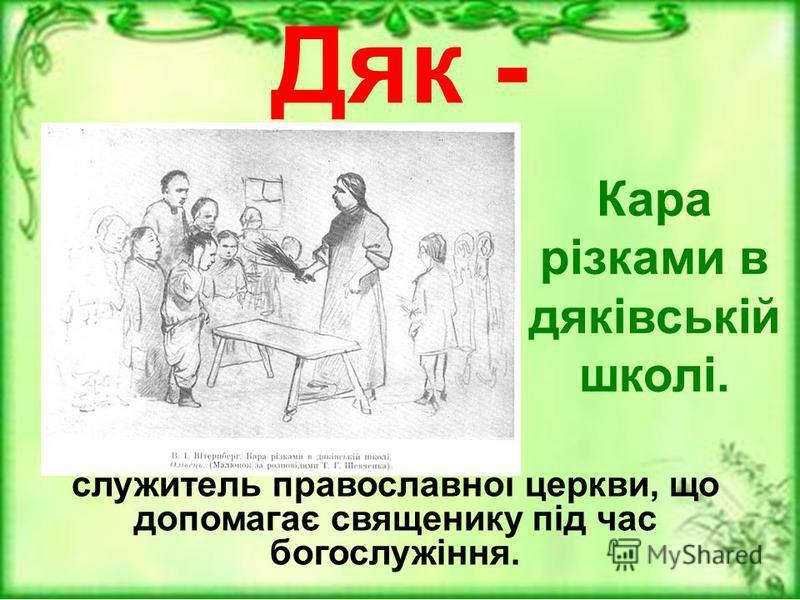 Дяк - служитель православної церкви, що допомагає священику під час богослужіння. Кара різками в дяківській школі.