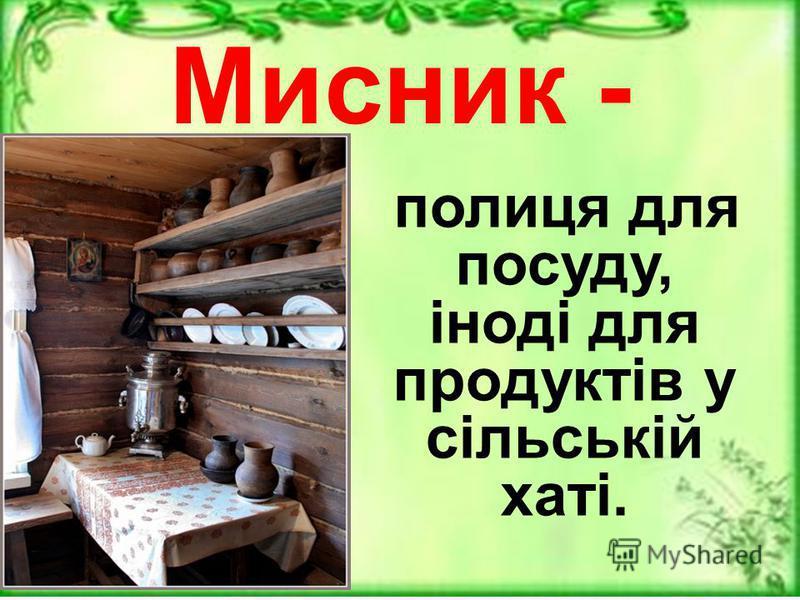 Мисник - полиця для посуду, іноді для продуктів у сільській хаті.