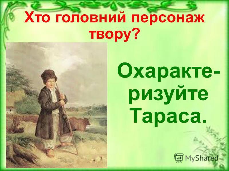 Хто головний персонаж твору? Охаракте- ризуйте Тараса.