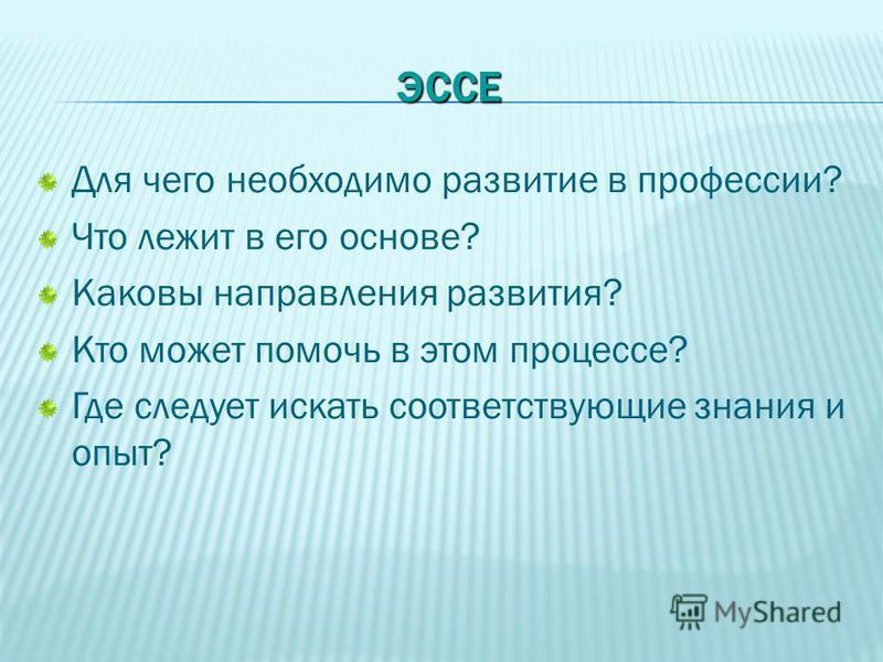 ЭССЕ Для чего необходимо развитие в профессии? Что лежит в его основе? Каковы направления развития? Кто может помочь в этом процессе? Где следует искать соответствующие знания и опыт?