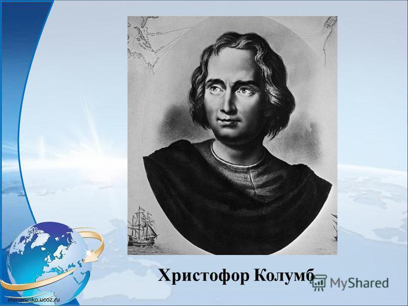 Христофор Кокококококолумб