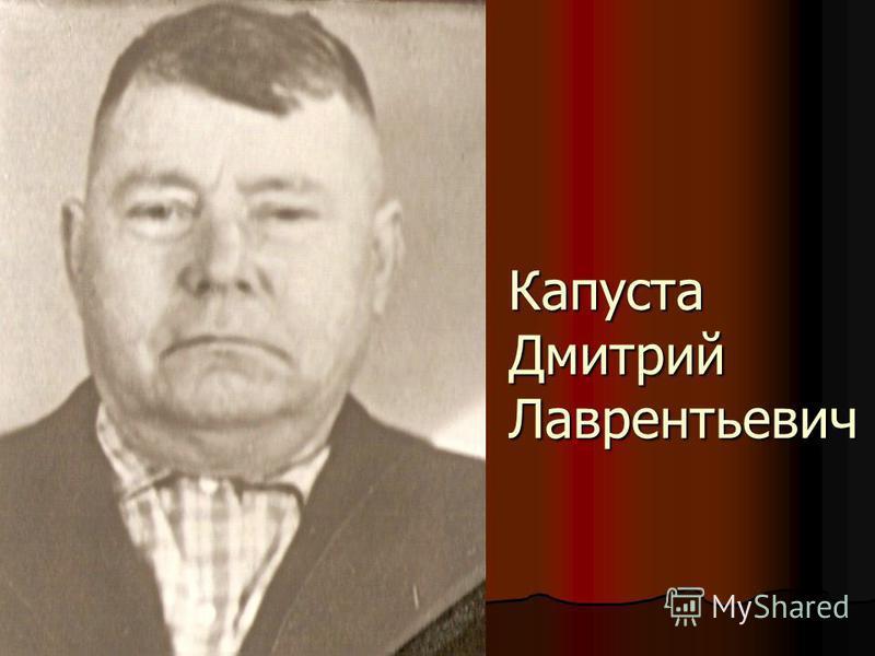 Капуста Дмитрий Лаврентьевич