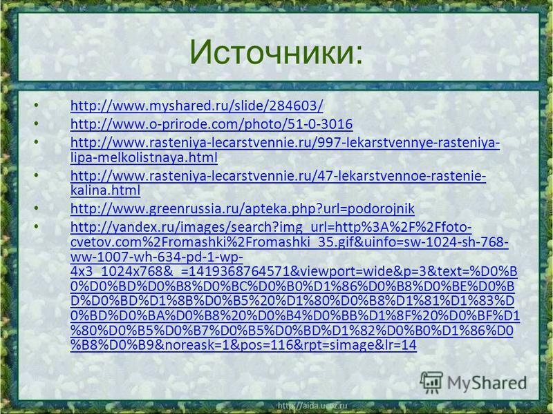 Источники: http://www.myshared.ru/slide/284603/ http://www.o-prirode.com/photo/51-0-3016 http://www.rasteniya-lecarstvennie.ru/997-lekarstvennye-rasteniya- lipa-melkolistnaya.html http://www.rasteniya-lecarstvennie.ru/997-lekarstvennye-rasteniya- lip