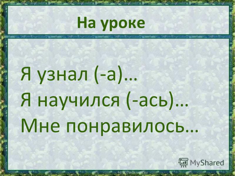 Я узнал (-а)… Я научился (-ась)… Мне понравилось… На уроке 9