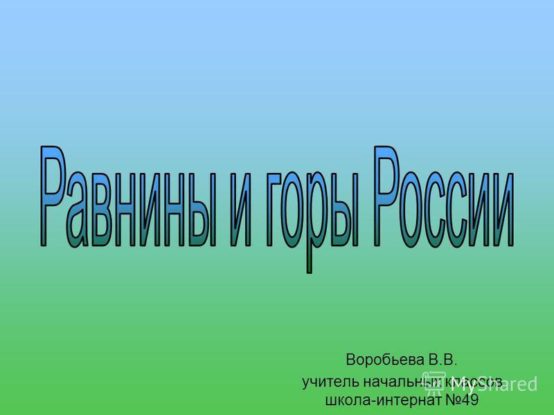 Воробьева В.В. учитель начальных классов школа-интернат 49