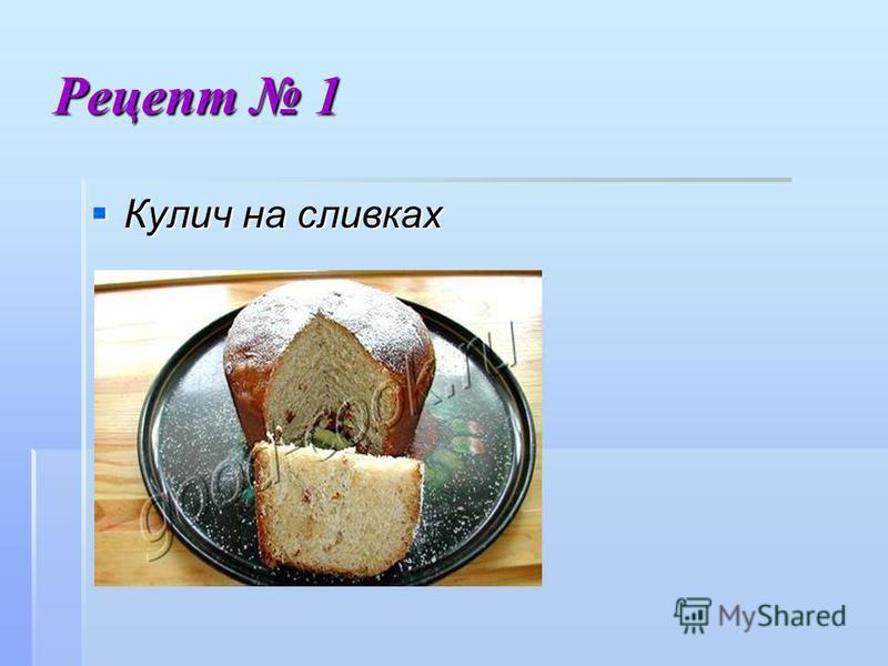 Выбор модели: Предлагается три варианта рецепта - рецепта -