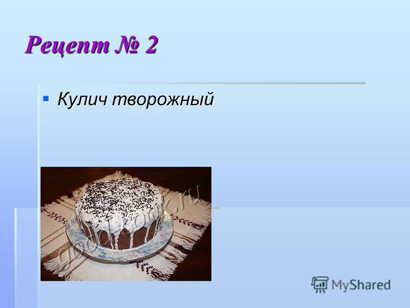 Рецепт 1 Кулич на сливках Кулич на сливках