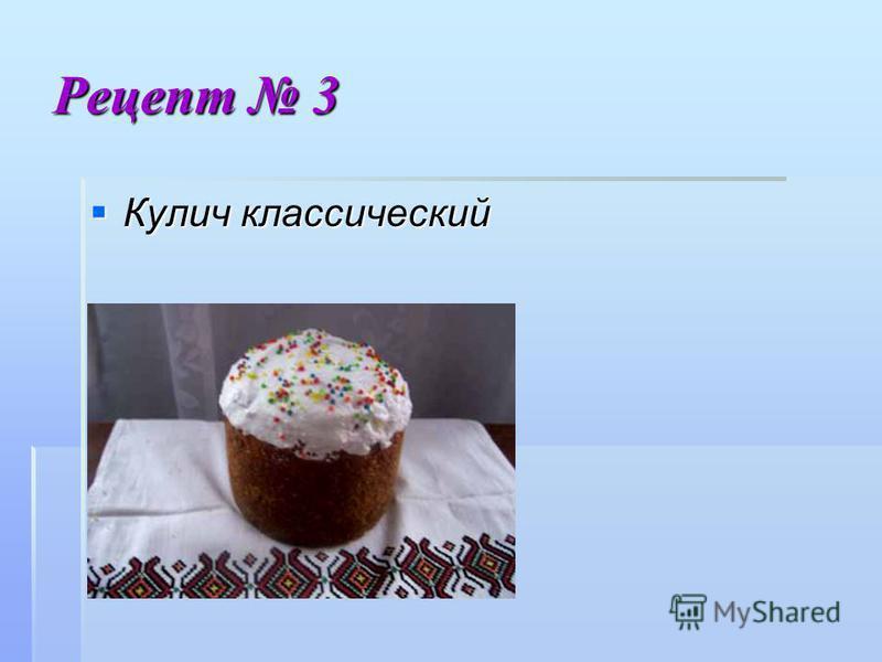 Рецепт 2 Кулич творожный Кулич творожный