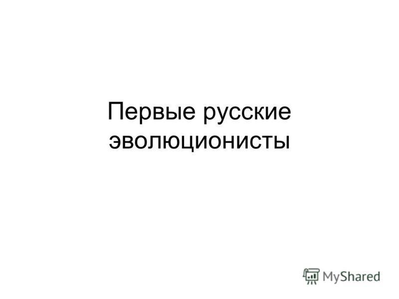 Первые русские эволюционисты