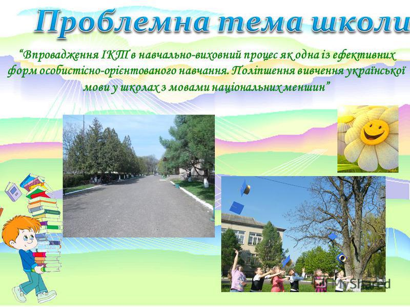 Впровадження ІКТ в навчально-виховний процес як одна із ефективних форм особистісно-орієнтованого навчання. Поліпшення вивчення української мови у школах з мовами національних меншин