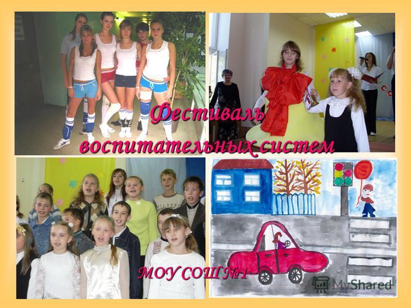 Фестиваль воспитательных систем МОУ СОШ 1