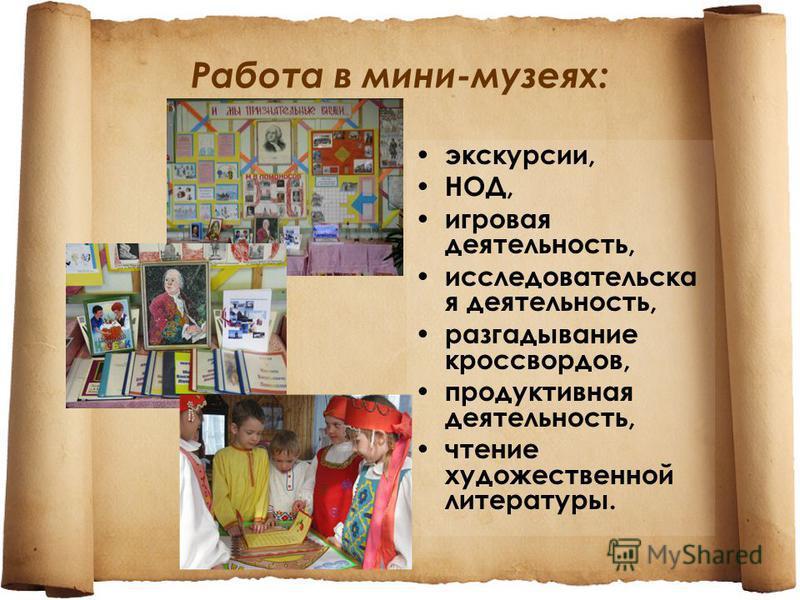 Работа в мини-музеях: экскурсии, НОД, игровая деятельность, исследовательская деятельность, разгадывание кроссвордов, продуктивная деятельность, чтение художественной литературы.