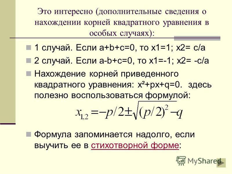Кроссворд 1. Уравнение вида ах²+вх+с=о 2. Квадратные уравнения, у которых первый коэффициент равен 1. 3. Уравнения с одной переменной, имеющие одни и те же корни. 4. Числа а,в и с в квадратном уравнении. 5. Значение переменной, при котором уравнение