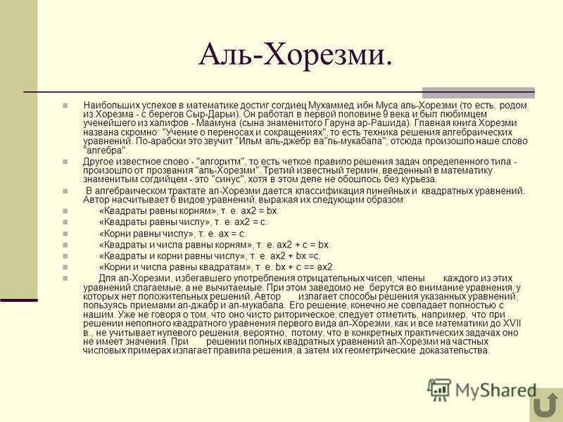 Евклид (3 в. До н.э.) Древнегреческий математик, работал в Александрии. Лавный труд «Начала»(15 книг), содержит основы античной математики, элементарной геометрии, теории чисел, общей теории отношений и метода определения площадей и объемов, включавш
