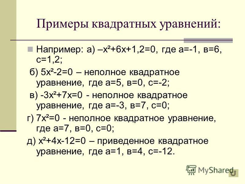 Определение квадратного уравнения. Квадратным уравнением называется уравнение вида ах²+вх+с=0, где х – переменная, а,в,с – некоторые числа, причем а 0. Числа а, в, с – коэффициенты квадратного уравнения. Число а – первый коэффициент, в – второй коэфф