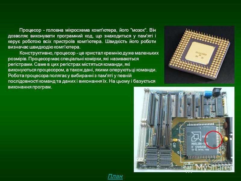 Процесор Процесор - головна мікросхема комп'ютера, його
