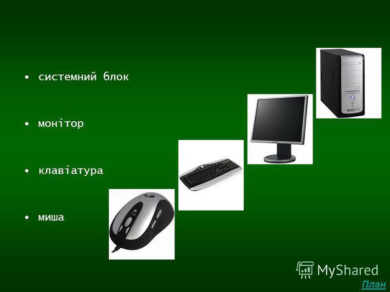 Базова конфігурація ПК системний блок монітор клавіатура миша План