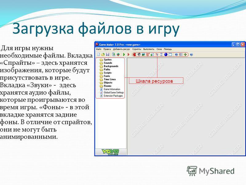 Загрузка файлов в игру Для игры нужны необходимые файлы. Вкладка «Спрайты» – здесь хранятся изображения, которые будут присутствовать в игре. Вкладка «Звуки» - здесь хранятся аудио файлы, которые проигрываются во время игры. «Фоны» - в этой вкладке х