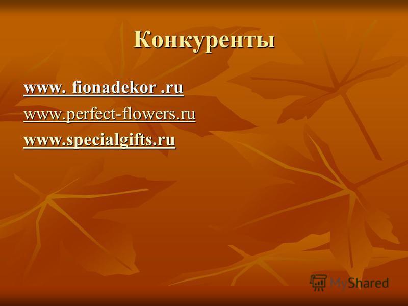 Конкуренты www. fionadekor.ru www.perfect-flowers.ru www.perfect-flowers.ru www.specialgifts.ru