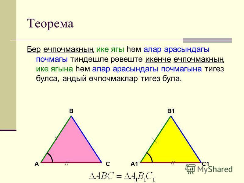 Теорема Бер өчпочмакның ике яги һәм алан арасындагы почмагы тиндәшле рәвештә икенче өчпочмакның ике ягина һәм алан арасындагы почмагына тигез букса, андый өчпочмаклар тигез бала. АА1 В С В1 С1