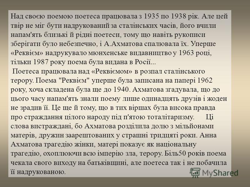 Над своєю поемою поетеса працювала з 1935 по 1938 рік. Але цей твір не міг бути надрукований за сталінських часів, його вчили напам'ять близькі й рідні поетеси, тому що навіть рукописи зберігати було небезпечно, і А.Ахматова спалювала їх. Уперше «Ре