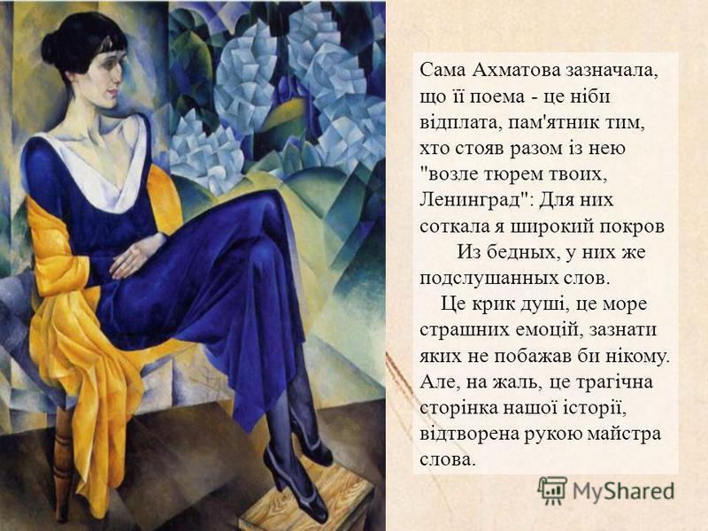 Сама Ахматова зазначала, що її поема - це ніби відплата, пам'ятник тим, хто стояв разом із нею