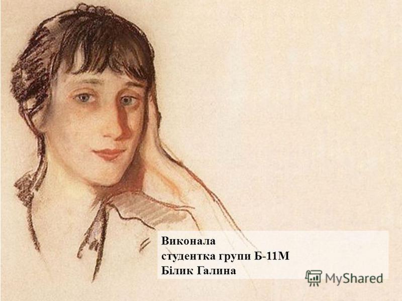Виконала студентка групи Б-11М Білик Галина