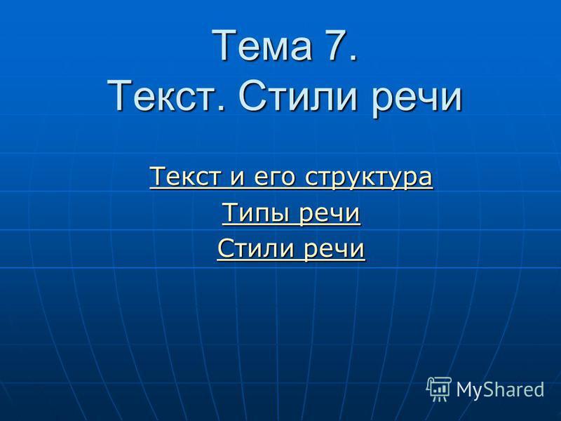 Тема 7. Текст. Стили речи Текст и его структура Текст и его структура Типы речи Типы речи Стили речи Стили речи