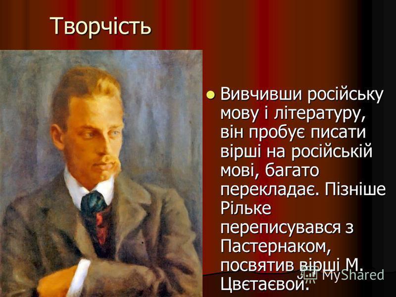 Вивчивши російську мову і літературу, він пробує писати вірші на російській мові, багато перекладає. Пізніше Рільке переписувався з Пастернаком, посвятив вірші М. Цвєтаєвой. Вивчивши російську мову і літературу, він пробує писати вірші на російській