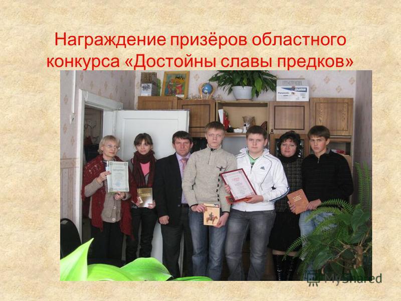 Награждение призёров областного конкурса «Достойны славы предков» 2011 год.
