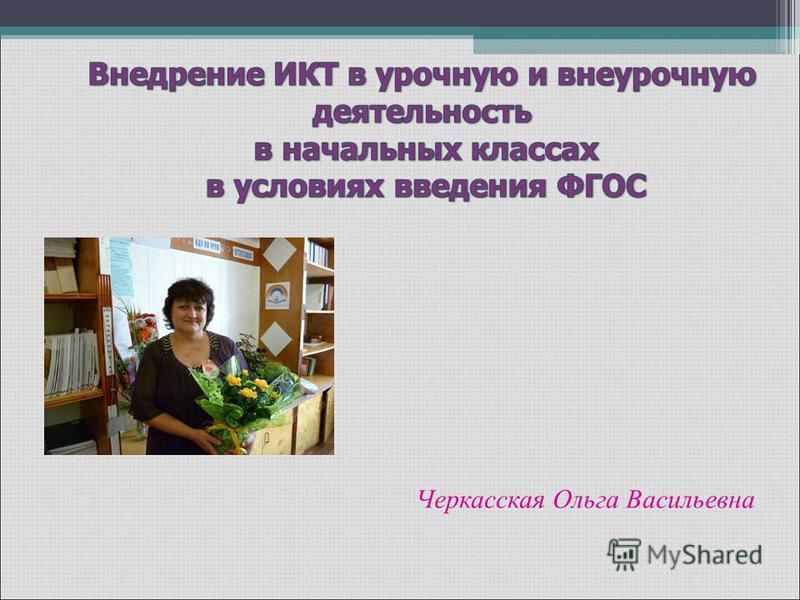Черкасская Ольга Васильевна