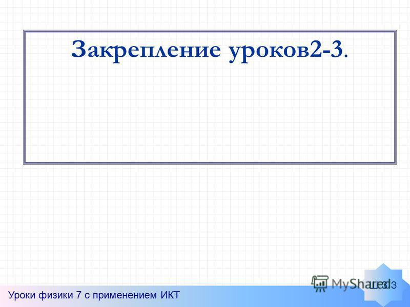 Закрепление уроков 2-3. Уроки физики 7 с применением ИКТ Ш.З.З