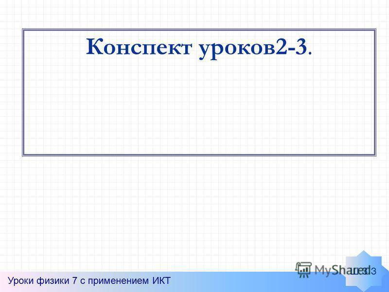 Конспект уроков 2-3. Уроки физики 7 с применением ИКТ Ш.З.З