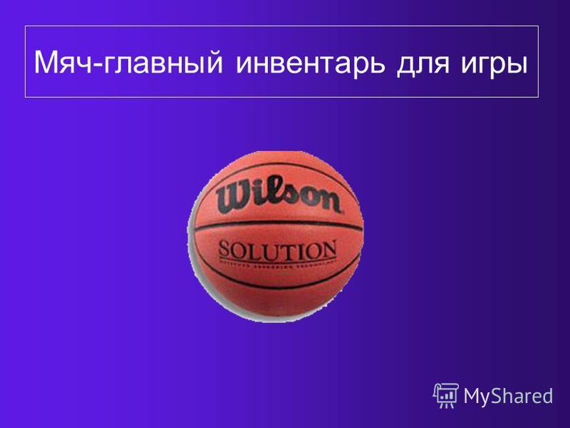 Мяч-главный инвентарь для игры