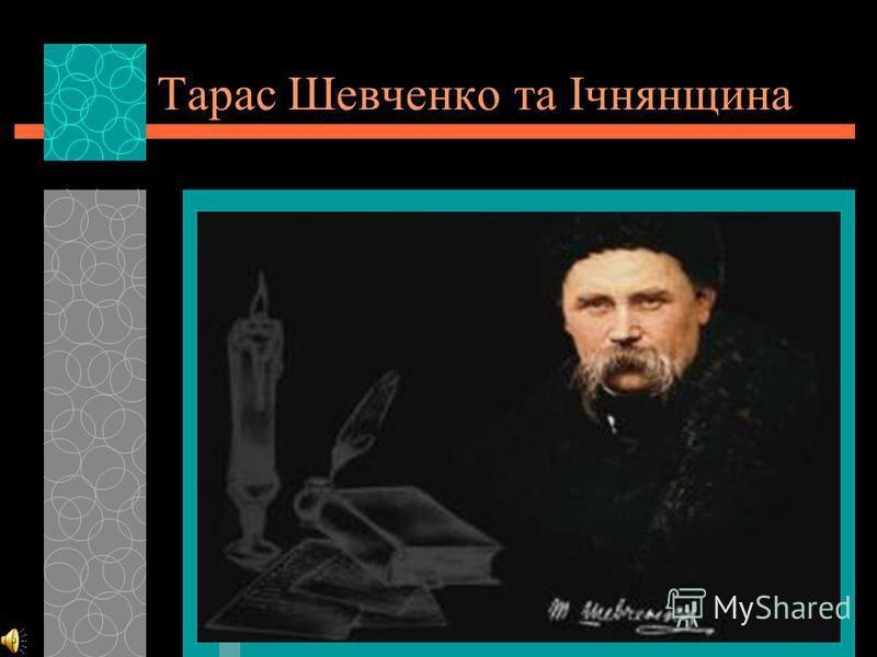 Тарас Шевченко та Ічнянщина