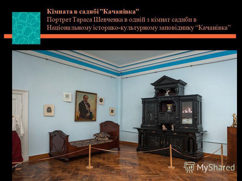 Кімната в садибі Качанівка Портрет Тараса Шевченка в одній з кімнат садиби в Національному історико-культурному заповіднику Качанівка
