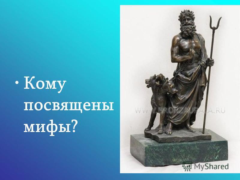 Кому посвящены мифы?