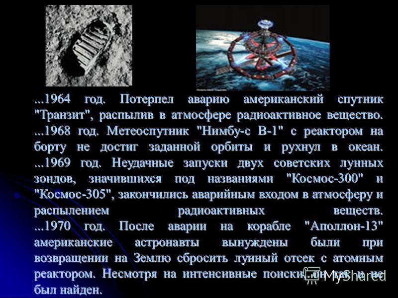 ...1964 год. Потерпел аварию американский спутник