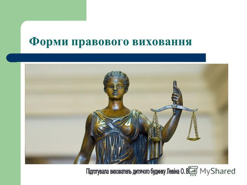 Форми правового виховання
