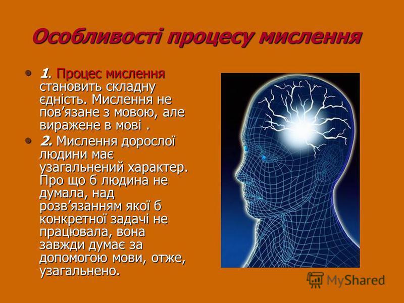 Особливості процесу мислення Особливості процесу мислення 1. Процес мислення становить складну єдність. Мислення не повязане з мовою, але виражене в мові. 1. Процес мислення становить складну єдність. Мислення не повязане з мовою, але виражене в мові