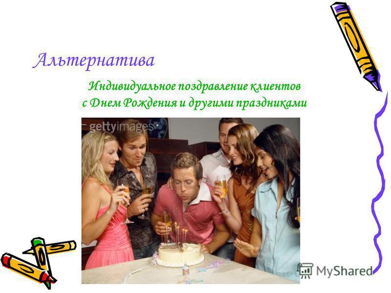 Подготовлено S & S company Альтернатива Индивидуальное поздравление клиентов с Днем Рождения и другими праздниками